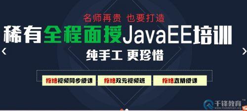 千锋Java开发培训