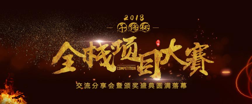 巅峰对决 首届千锋杯全栈项目大赛颁奖盛典在京圆满落幕
