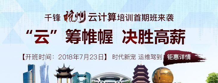 """千锋杭州云计算培训首期班钜惠来袭 """"云""""筹帷幄 决胜高薪"""