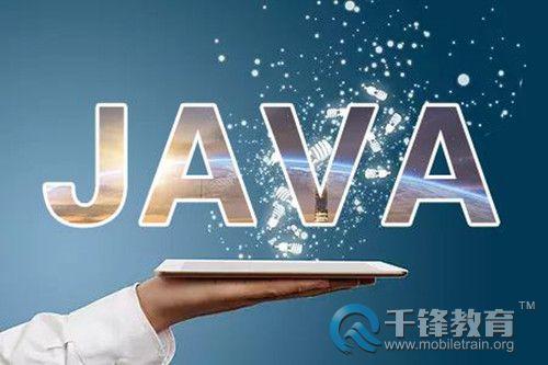 千锋成都Java开发培训带你了解最新Java版本