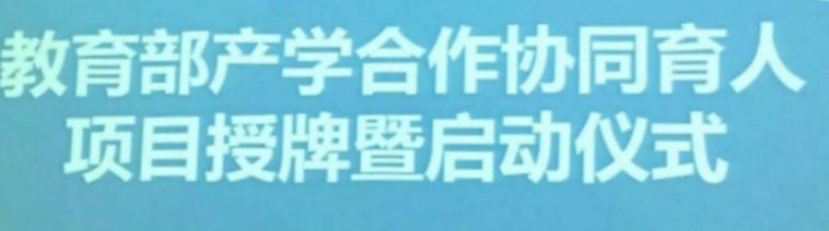 教育部产学合作育人项目启动 西安千锋被授牌校外实践基地
