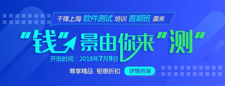 """千锋上海软件测试培训首期优惠袭来 """"钱""""景由你来""""测"""""""