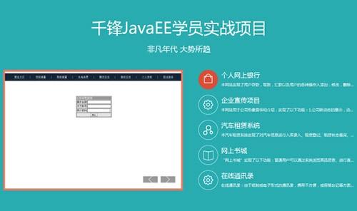 千锋Java培训