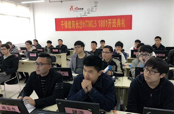 千锋长沙HTML5-1801期正式开班