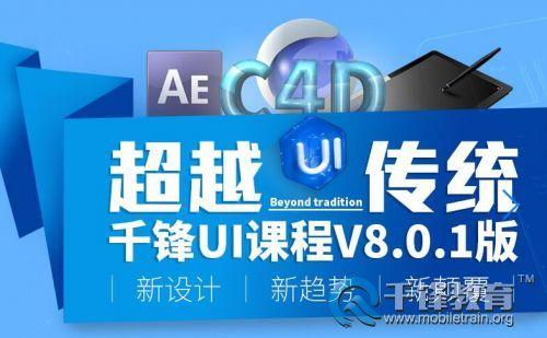 郑州UI设计培训