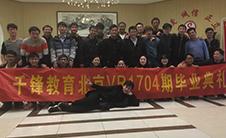 北京1704期VR