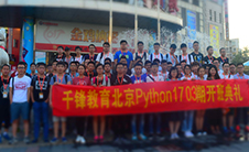 北京1703期Python