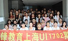 上海1702期UI