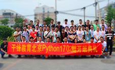 北京1702期Python