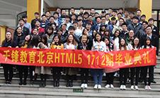 北京1712期HTML5