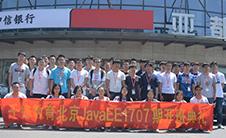北京1707期Java