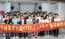 上海1708期HTML5