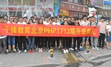 北京1713期PHP