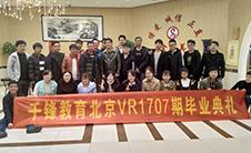 北京1707期Unity游戏开发