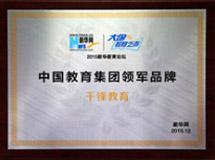 中國教育集團領先品牌