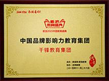 年度中國品牌影響力教育集團