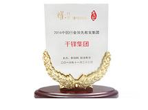 中國行業領先教育集團