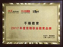 2017年度信賴職業教育品牌