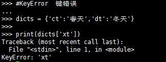 python异常语法-2