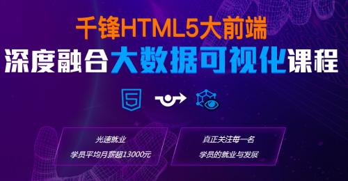 千锋HTML5大前端