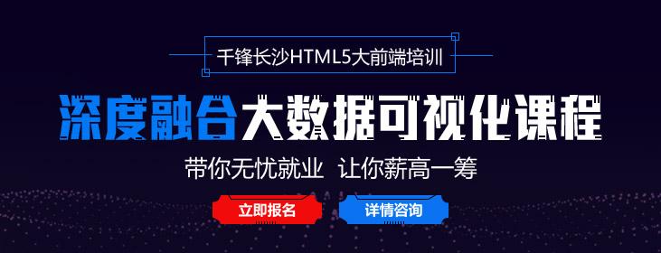 千锋长沙HTML5大前端培训
