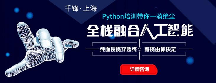 千锋上海Python培训带你一骑绝尘