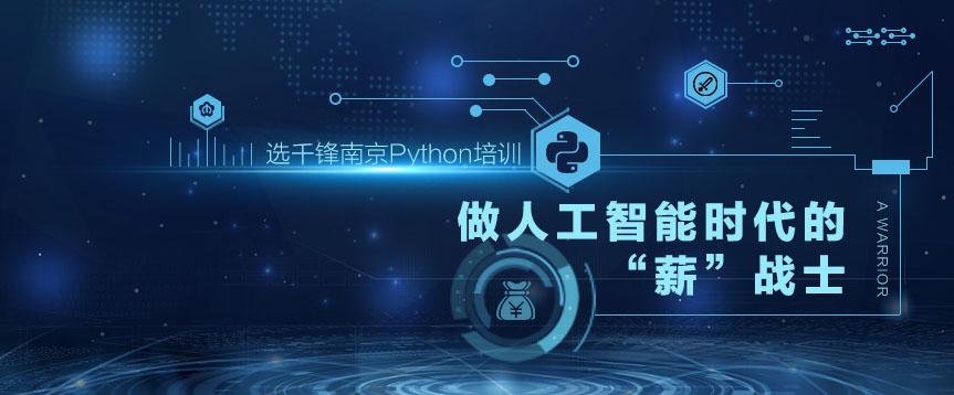 """选千锋南京Python培训 做人工智能时代的""""薪""""战士"""