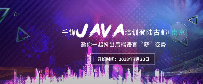"""千锋Java培训登陆古都南京 邀你一起抖出后端语言""""薪""""姿势"""
