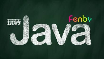 西安Java学习