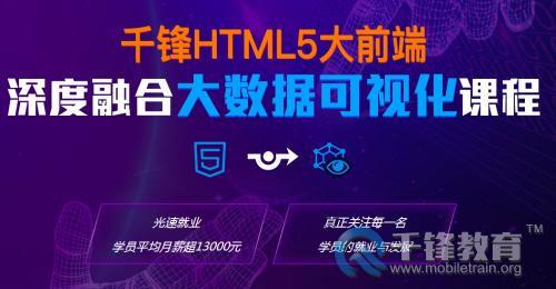 大连HTML5大前端