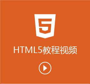 HTML5开发教程视频