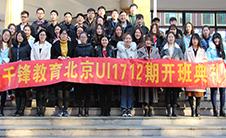 北京1712期UI