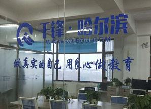 人才培养刻不容缓 黑龙江副省长亲临千锋哈尔滨校区指导工作