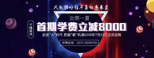 郑州好程序员大数据banner 拷贝