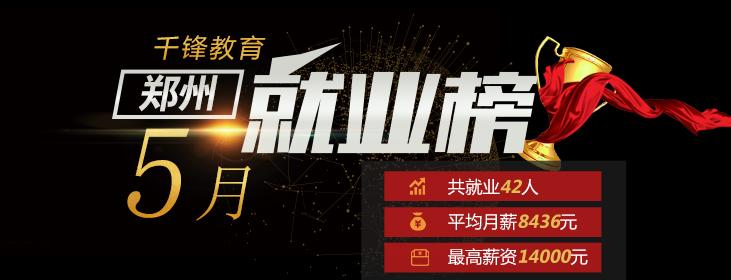 用实力敲开高薪大门 千锋郑州5月学员就业均薪8436 最高14000