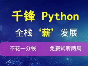 千锋深圳Python培训'薪'前景
