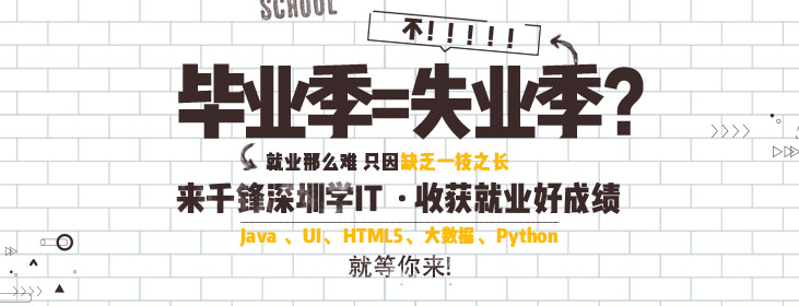 毕业季就业很迷茫 加入千锋深圳IT培训谋求'薪'未来