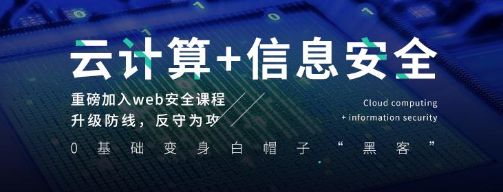 千锋云计算+信息安全