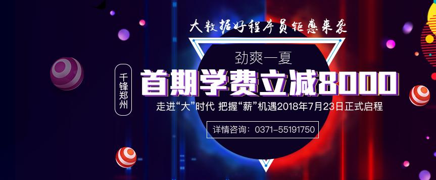 大时代薪机遇 千锋郑州大数据好程序员首期钜惠来袭