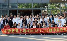 上海1710期HTML5