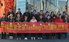 北京1703期软件测试