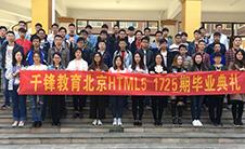 北京1725期HTML5