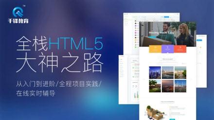 大连html5学习班