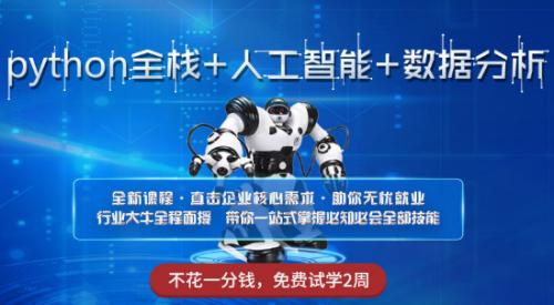 郑州Python培训课程