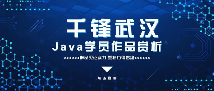 千锋武汉Java学员作品赏析 作品见证实力 坚持方得始终