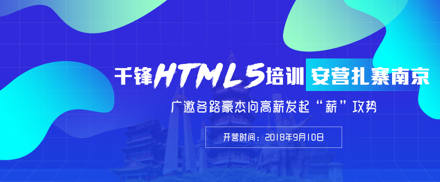 """千锋HTML5培训安营扎寨南京 广邀各路豪杰向高薪发起""""薪""""攻势"""