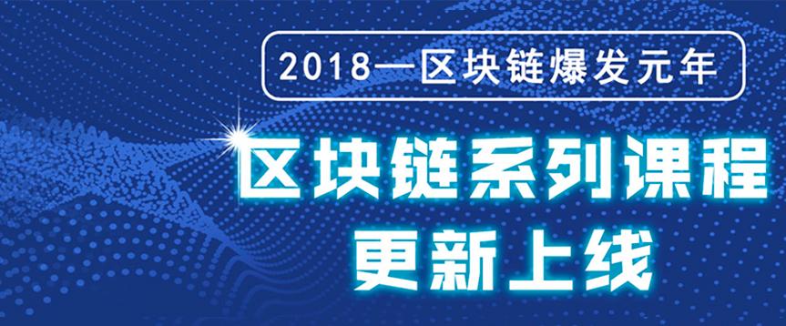 2018区块链爆发元年 千锋区块链系列课程更新上线