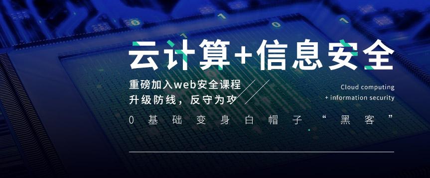 千锋云计算加入Web安全课程