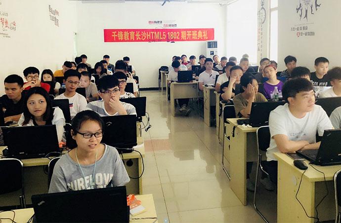 千锋长沙HTML5-1802期开班啦