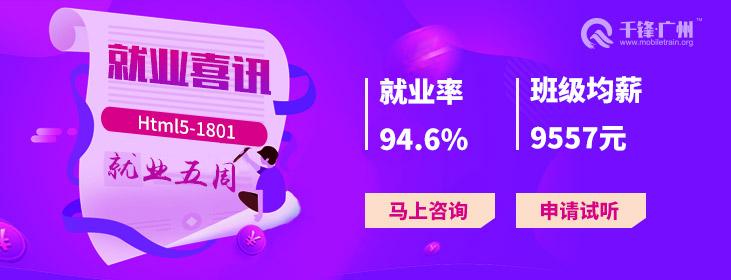 就业喜讯!千锋广州HTML5-1801班就业第五周均薪达9557元